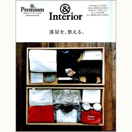 & Interior 部屋を、整える。 & Premium 特別編集 合本「整える」BOOK
