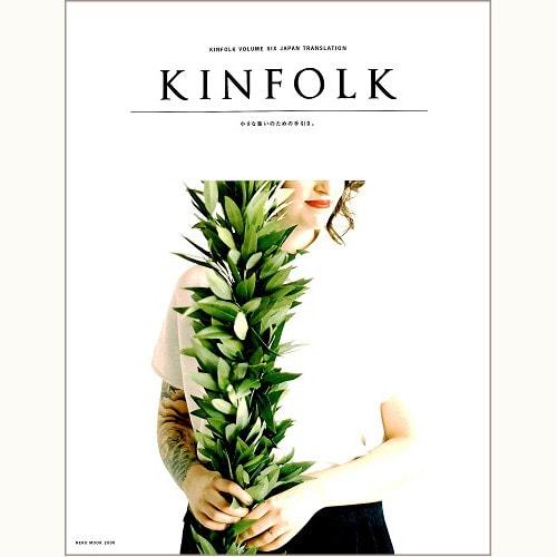 KINFOLK VOLUME SIX JAPAN TRANSLATION 小さな集いのための手引き。