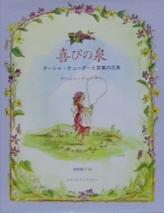 喜びの泉 ターシャ・テューダーと言葉の花束