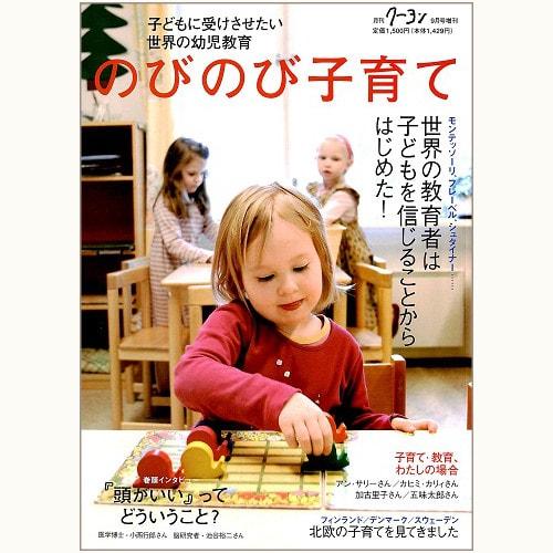 のびのび子育て 子どもに受けさせたい世界の幼児教育
