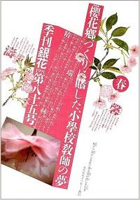 季刊 銀花 第八十五号