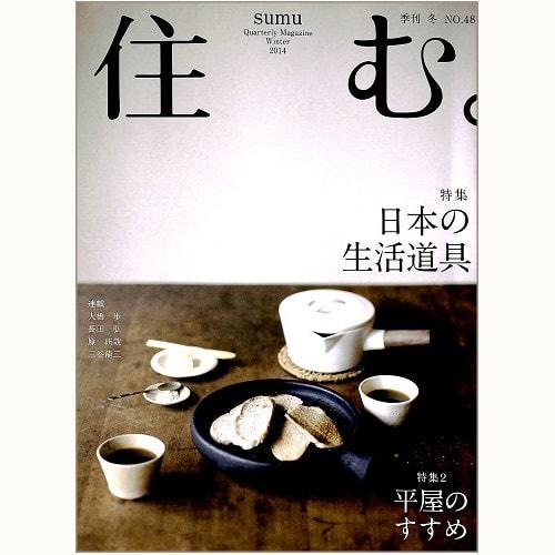 住む。 NO.48 日本の生活道具 / 平屋のすすめ