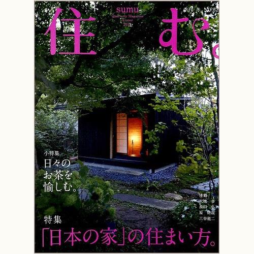 住む。 NO.52 「日本の家」の住まい方。/ 日々のお茶を愉しむ。
