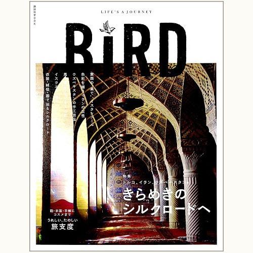 BIRD 7号 きらめきのシルクロードへ