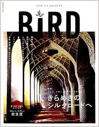 BIRD バックナンバー