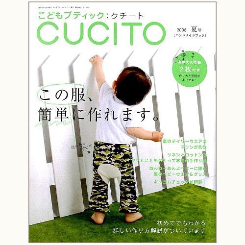 こどもブティック CUTITO(クチート) 183号