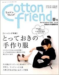 Cotton friend コットンフレンド