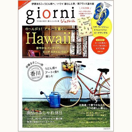 giorni(ジョルニ)vol.4 Hawaii の~んびり!アロハな暮らし 涼やかなインテリアとビーチスタイル・ウエア