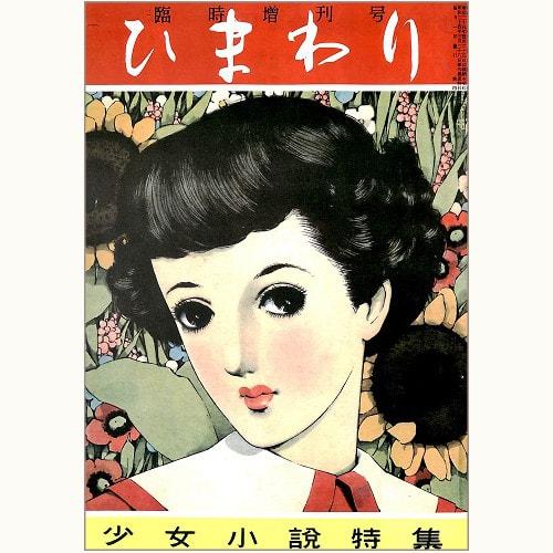 ひまわり 第四巻 第六号 少女小説特集