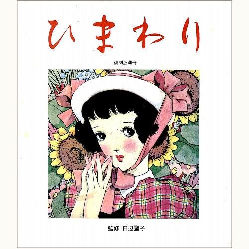 「ひまわり」復刻版別冊