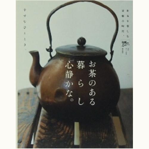 お茶のある暮らし 心静かな。和茶を愉しむ至福の時間。