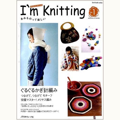 I'm knitting アイム ニッティング あみものって楽しい Vol.1  AUTUMN&WINTER