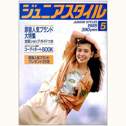 ジュニアスタイル No.52 原宿人気ブランド大特集