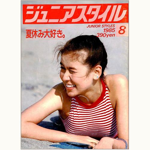 ジュニアスタイル No.55 夏休み大好き。