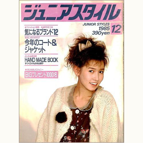 ジュニアスタイル No.59 気になるブランド12 / 今年のコート&ジャケット
