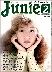 Junie ジュニー