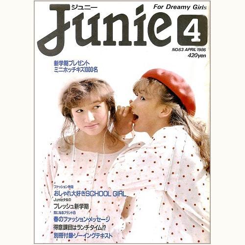 Junie ジュニー No.63 おしゃれ大好き SCHOOL GIRL