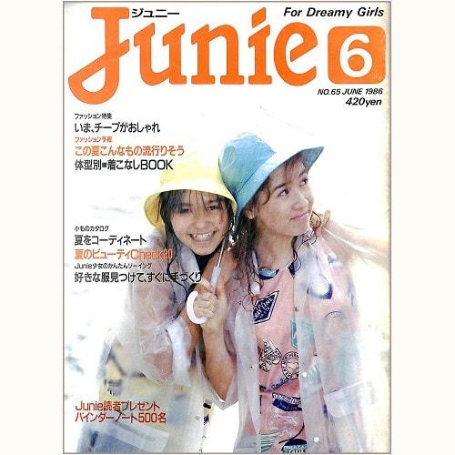 Junie ジュニー No.65 いま、チープがおしゃれ