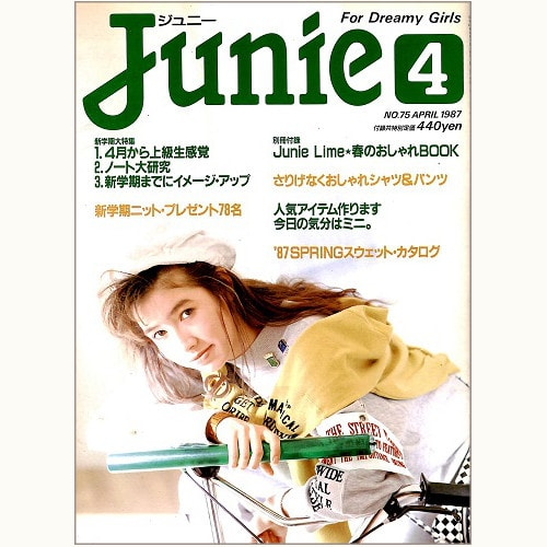 Junie ジュニー No.75 新学期大特集