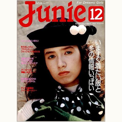 Junie ジュニー No.84 いますぐ着たい服と冬の情報いっぱい