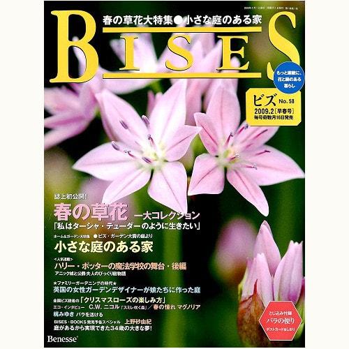 BISES ビズ No.58 春の草花 一大コレクション「私はターシャ・テューダーのように生きたい」