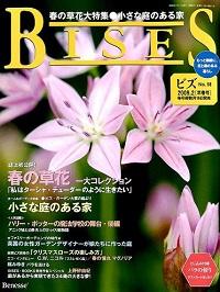 BISES ビズ No.58 春の草花 一大コレクション
