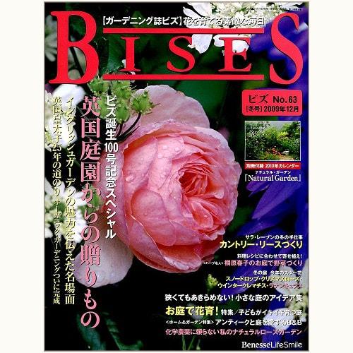 BISES ビズ No.63 英国庭園からの贈りもの ビズ誕生100号記念スペシャル