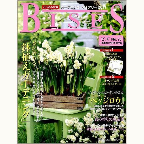 BISES ビズ No.70 春が満ちる!「鉢植えガーデニング」