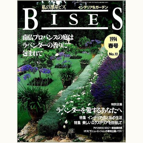 BISES 私の部屋 ビズ No.12 南仏プロバンズの庭はラベンダーの香りに包まれて