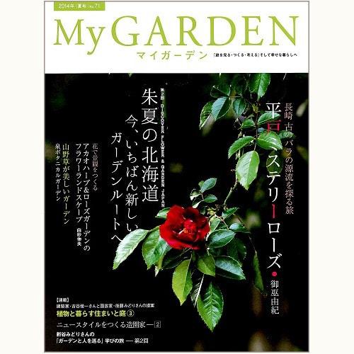 My GARDEN マイガーデン No.71 朱夏の北海道 今、いちばん新しいガーデンルートへ
