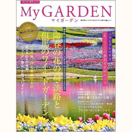 My GARDEN マイガーデン No.74 陽春の春の島・淡路と但馬のワイルドガーデン