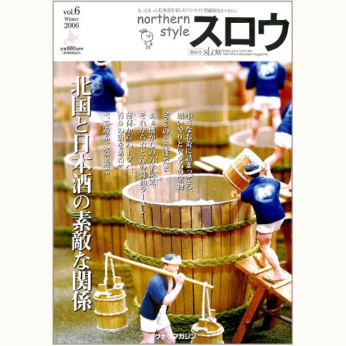 スロウ northern style vol.6 北国と日本酒の素敵な関係