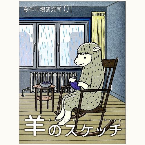 羊のスケッチ ココ!が知りたい人のための本 創作市場研究所01