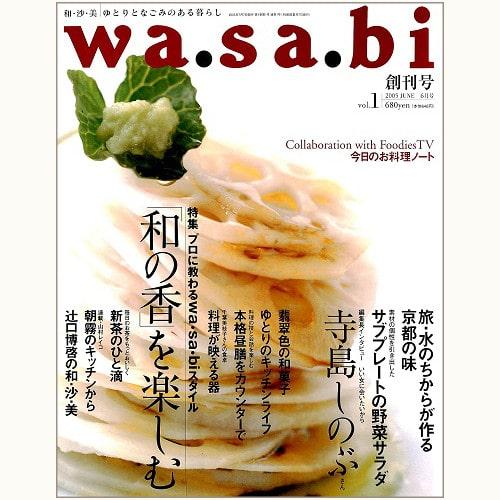 wa.sa.bi 和・沙・美 vol.1 「和の香」を楽しむ