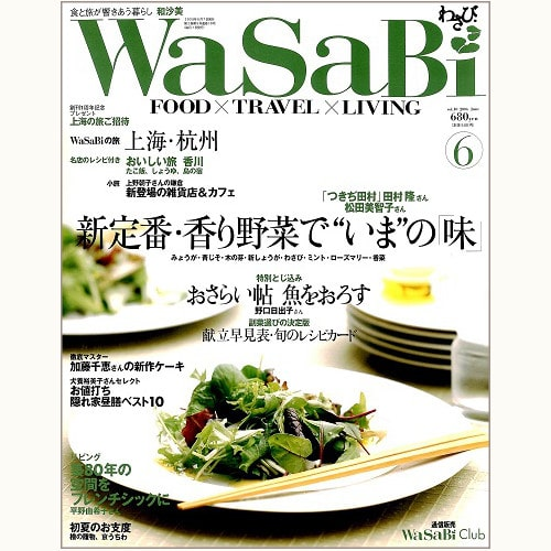 "WaSaBi 和沙美 vol.10 新定番・香り野菜で""いま""の「味」"