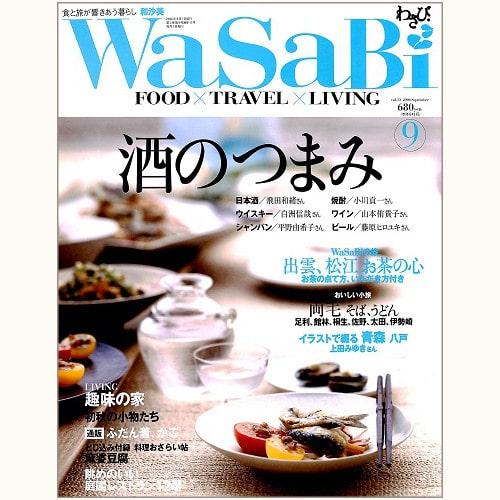 WaSaBi 和沙美 vol.13 酒のつまみ