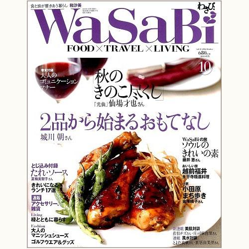 WaSaBi 和沙美 vol.14 秋のきのこ尽くし/2品から始まるおもてなし