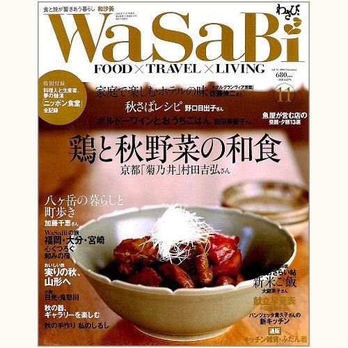 WaSaBi 和沙美 vol.15 鶏と秋野菜の和食