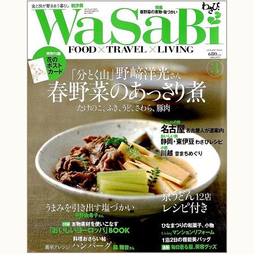 WaSaBi 和沙美 vol.19 「分とく山」野崎洋光さん 春野菜のあっさり煮
