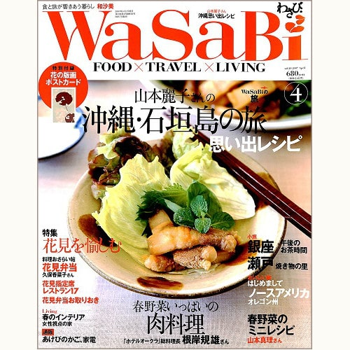 WaSaBi 和沙美 vol.20 山本麗子さんの沖縄・石垣島の旅 思い出レシピ