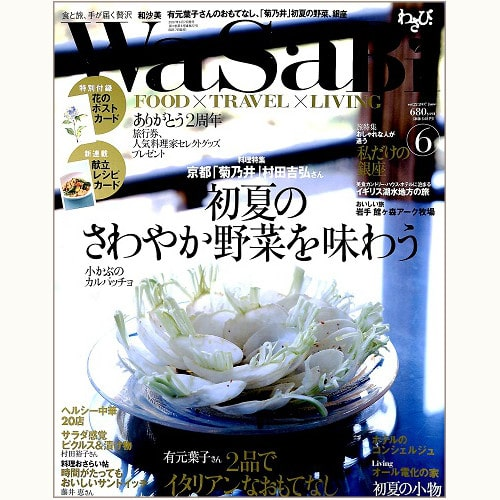 WaSaBi 和沙美 vol.22 初夏のさわやか野菜を味わう