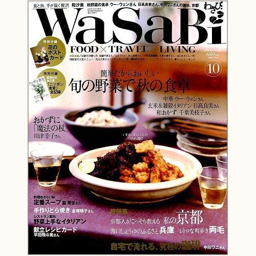 WaSaBi 和沙美 vol.26 簡単だからおいしい 旬の野菜で秋の食卓