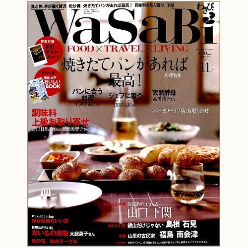 WaSaBi 和沙美 vol.27 焼き立てパンがあれば最高!