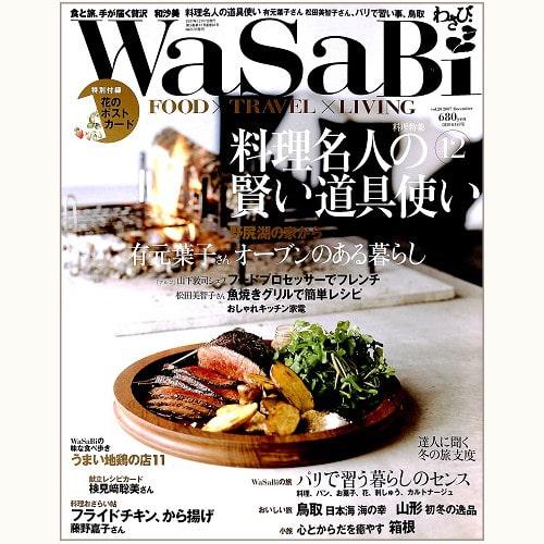 WaSaBi 和沙美 vol.28 料理名人の賢い道具使い