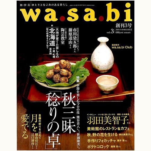wa.sa.bi 和・沙・美 vol.3 秋三昧「捻りの卓」