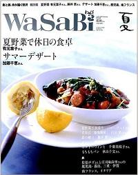 WaSaBi 和沙美 vol.34 夏野菜で休日の食卓/サマーデザート
