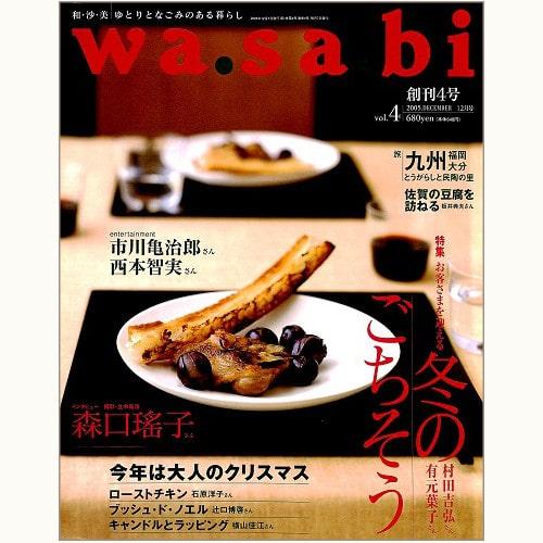 wa.sa.bi 和・沙・美 vol.4 お客さまを迎える冬のごちそう