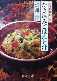 たき込みごはんと汁 日本料理のコツ 畑耕一郎 *著
