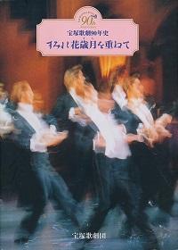 すみれ花歳月(とし)を重ねて 宝塚歌劇90年史