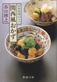 関西風おかず 日本料理のコツ 谷口博之 *著